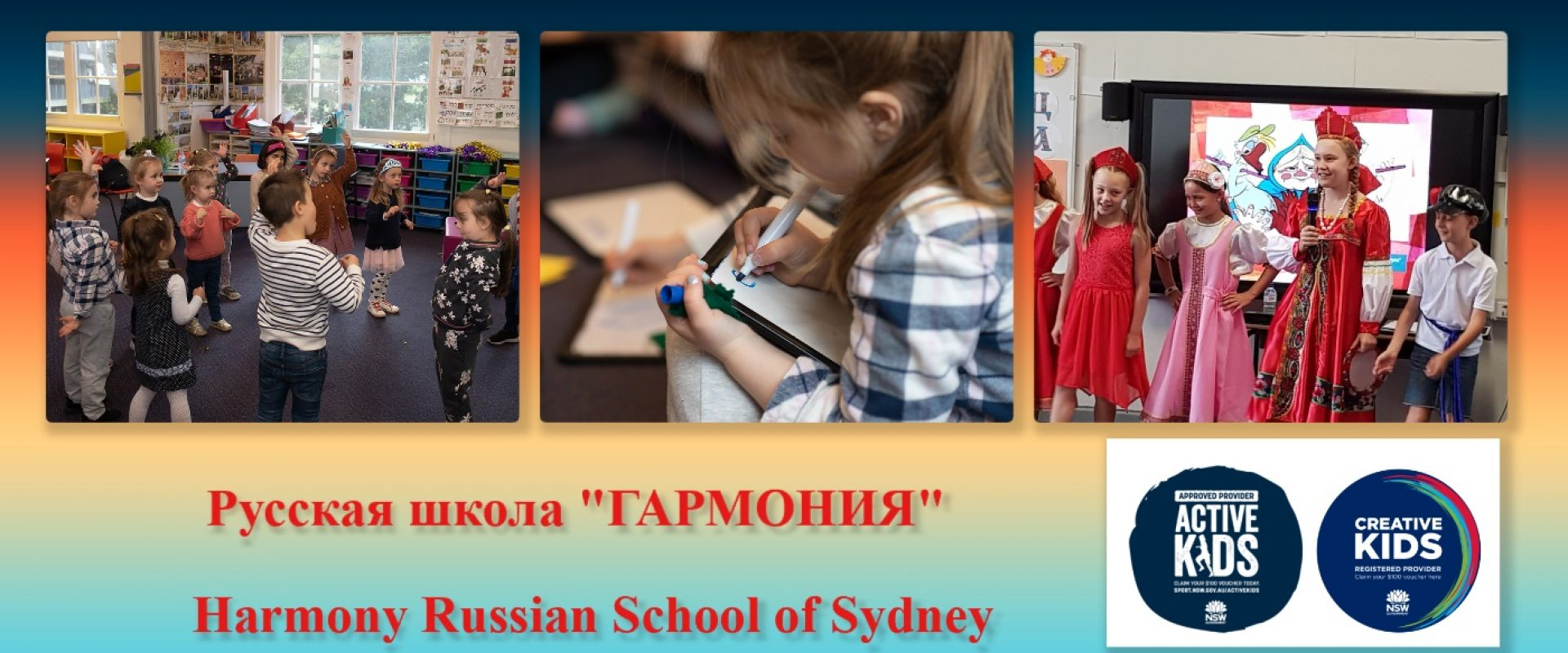 Harmony Russian School of Sydney